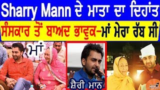 Sharry Mann Mother Lifestyle | Family | Father | Biography | Sharry Mann Live | Songs | Films |Wife