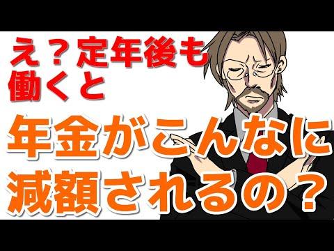 【在職老齢年金制度】60歳以上が働くと年金はいくら減額になる!?28万円の壁とは?