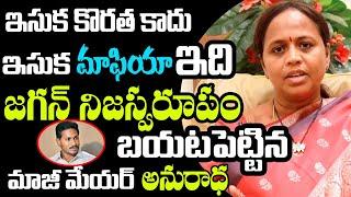Face To Face With Panchumarti Anuradha Former Mayor Of Vijayawada | Sand Mafia In Jagan Govt