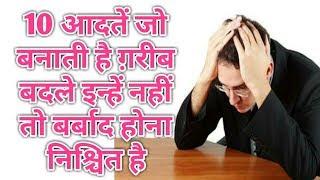 10 आदतें जो बनाती है ग़रीब बदले इन्हें नहीं तो नुकसान होना निश्चित है। Vastu Tips For Money