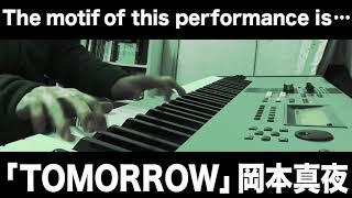 基本的には耳コピ即興演奏です モチーフ→「TOMORROW」岡本真夜 サウンド...