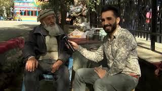 بامداد خوش - خیابان - صحبت های  سمیر صدیقی با حاجی شاه احمد چای فروش