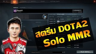 [LIVE] Stream DOTA2 MMR - ถนนสาย 3K