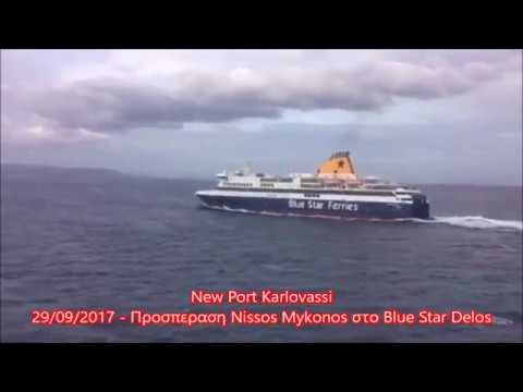 Nissos Mykonos   VS  Blue Star Delos 29/09/2017