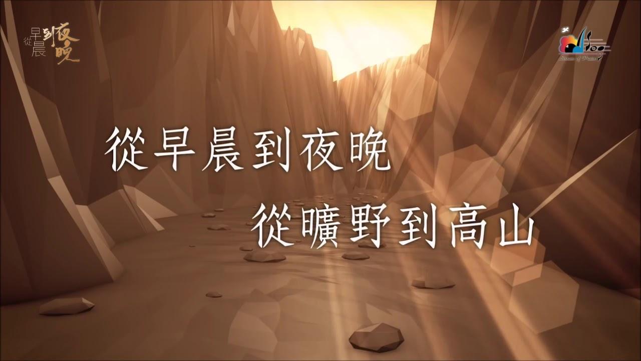 【從早晨到夜晚 Morning to Night 】官方歌詞版MV Official Lyrics MV 讚美之泉敬拜讚美 22 - YouTube
