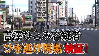 2018年9月06日に自動車運転処罰法違反と道交法違反で逮捕された吉澤ひと...