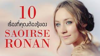 10 เรื่องที่คุณต้องรู้ของ Saoirse Ronan นักแสดงสาวเลือดใหม่มาแรงของฮอลลีวูด | บ่นหนัง