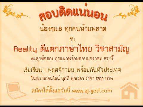แนะนำ Reality ตีแตก ภาษาไทย วิชาสามัญ By อ.กอล์ฟ