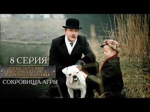 Шерлок Холмс и доктор Ватсон   8 серия   Сокровища Агры