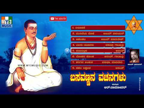 Basavanna vachanagalu in kannada VOL 1 Vachana Nirvachana