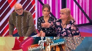 Дом с приданым. Мужское / Женское. Выпуск от 28.11.2018