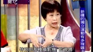 新聞挖挖哇:新疆大揭密(1/6) 20110804