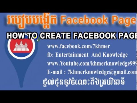 how to create facebook page | របៀបបង្កើត facebook page |how to create facebook like page