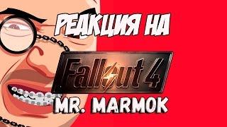 Реакция на Mr. Marmok Fallout 4 Баги, Приколы, Фейлы