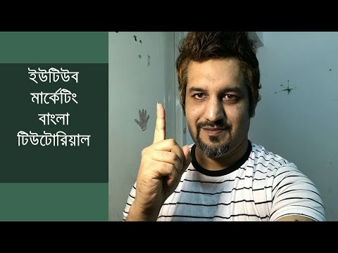 YouTube Marketing Bangla Tutorial