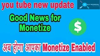 Youtube New Update For Monetization/December ke end tak sabka Monetize Enable Ho Jayega/Ak Technical