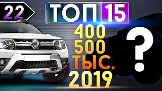ТОП-15 Лучших кроссоверов и паркетников за 400-500 тыс.( +-), которые стоит покупать в 2019