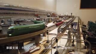 TOMIX TNOS+手動運転 JR九州久大本線風 L4 A1