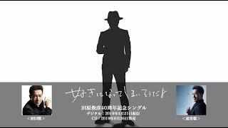 田原俊彦「好きになってしまいそうだよ」ティザー映像