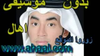 زفة راكان يا عنيد بدون موسيقى زفات اهال 2012