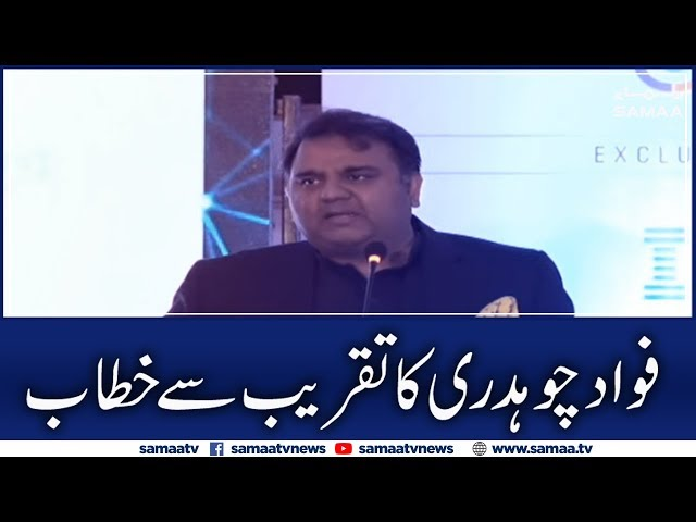 Federal Minister Fawad Chaudhry addresses event in Islamabad | SAMAA TV |  13 Nov 2019