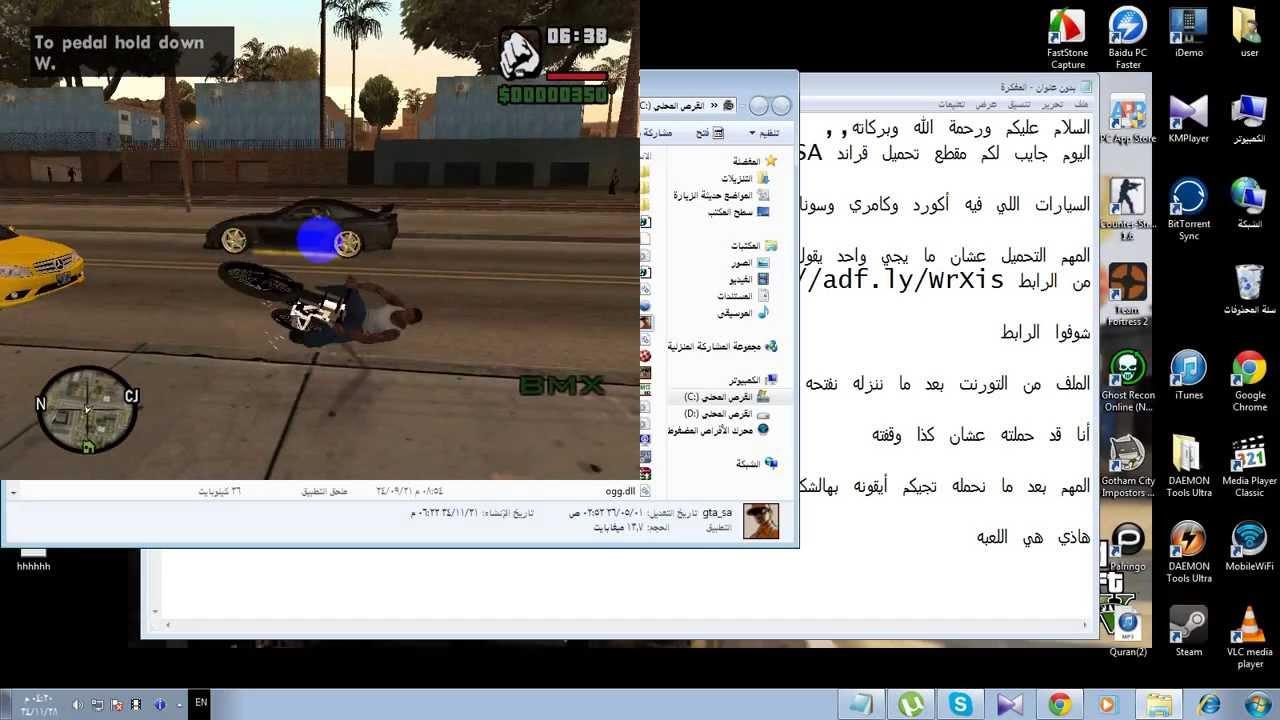 مكان التحميل شرح تحميل قراند سعودي للكمبيوتر