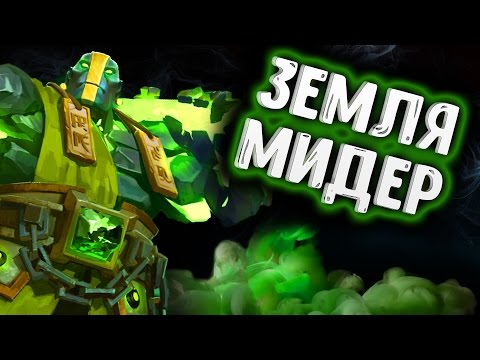 видео: ЗЕМЕЛЯ МИДЕР - earth spirit mid dota 2