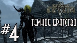 TES V: Skyrim - Темное Братство - Серия 4 (Цицерон)