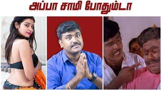 Oh இந்த வாட்டி இந்த படமா ராஜா | Tamil Serial Trolls | Kichdy