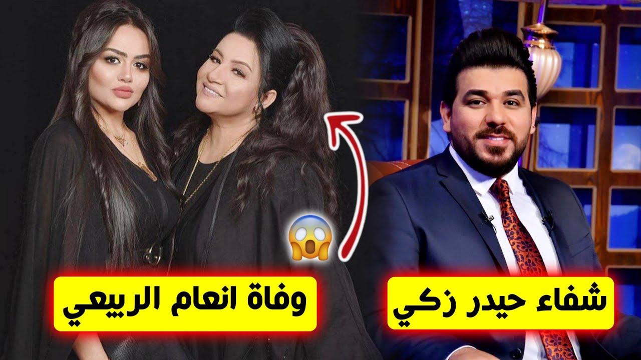 شاهد حقيقة وفاة الفنانه العراقية انعام الربيعي بفايروس كورونا🔥وشفاء الاعلامي حيدر زكي 😍!!؟