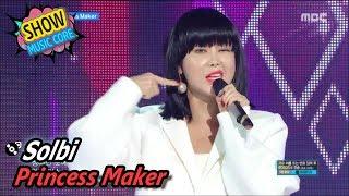 [HOT] Solbi - Princess Maker, 솔비 - 프린세스 메이커 Show Music core 20170527