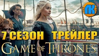 ИГРА ПРЕСТОЛОВ 7 СЕЗОН \ РУССКИЙ ТРЕЙЛЕР \ ТИЗЕР \ Game of Thrones Season 7 Official Trailer NBO