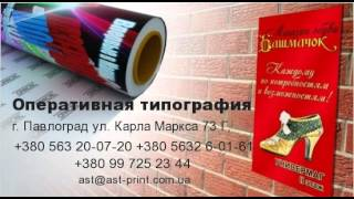 Оперативная типография цифровая широкоформатная печать Павлоград, BrilLion Club 8789(, 2014-07-07T08:48:16.000Z)