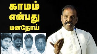ANGRY Vairamuthu Speech on Pollachi Issue