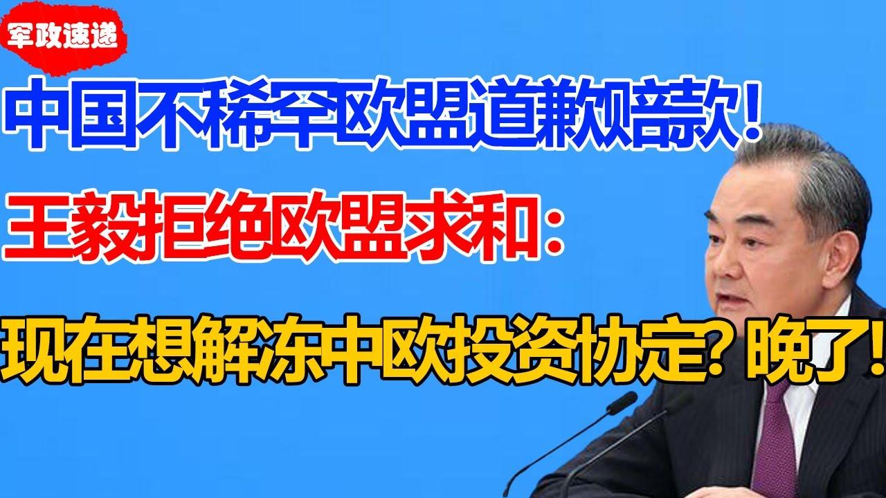 欧盟后悔了!公开道歉求和中国:取消冻结!恢复中欧投资协定!不料中国甩出一份名单!除了这3国!其余全拒绝!欧盟傻眼:就不该听美国的!