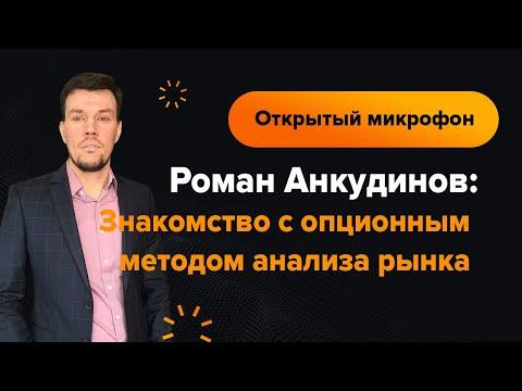 Роман-Анкудинов:-знакомство-с-опционным-методом-анализа-рынка-|-amarkets