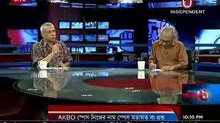 Ajker Bangladesh II আজকের বাংলাদেশ || 02 September 2018। গণমাধ্যম এখন