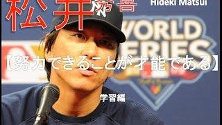 松井秀喜Legend 努力出来ることが才能である Hideki Matsui