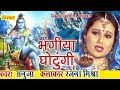 Download भंगिया घोटूगी || Anuja, Ranjana Mishra || Most Popular Latest Bhole Baba Bhajan Song MP3 song and Music Video