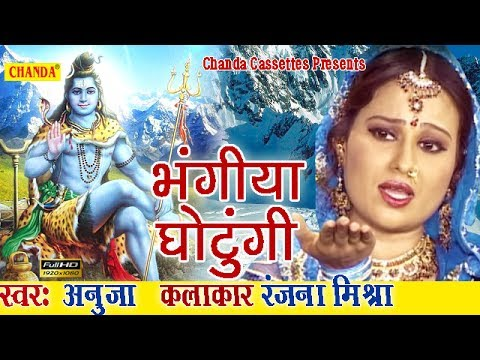 भंगिया घोटूगी || Anuja, Ranjana Mishra || Most Popular Latest Bhole Baba Bhajan Song