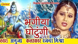 भंगिया घोटूगी Anuja Ranjana Mishra Most Popular Latest Bhole Baba Bhajan Song
