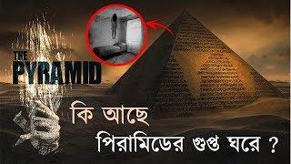 জানুন পিরামিডের গোপন রহস্য | Secret of Pyramids | Bengali