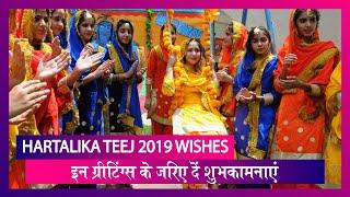 Hartalika Teej 2019 Wishes: हरतालिका तीज पर इन मैसेजेस व ग्रीटिंग्स के जरिए दें शुभकामनाएं