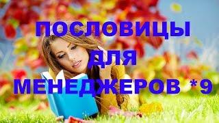 ПОСЛОВИЦЫ ДЛЯ МЕНЕДЖЕРОВ - 9. ТРЕНИНГ ПО ПРОДАЖАМ. ОБУЧЕНИЕ МЕНЕДЖЕРОВ.