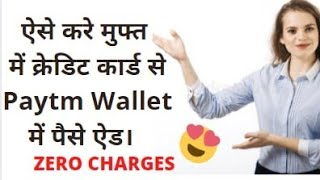 how to add money in paytm wallet from credit card without char…