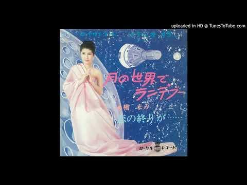 月の世界でランデブー 椿まみ ローヤル・レコード