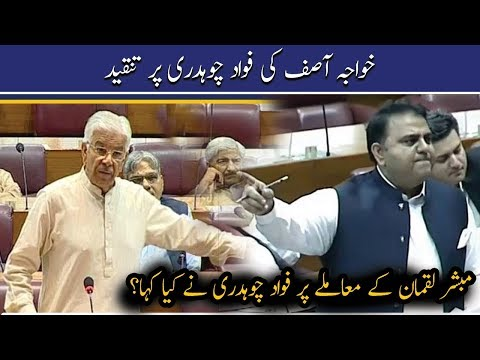Fawad Chaudhry Vs