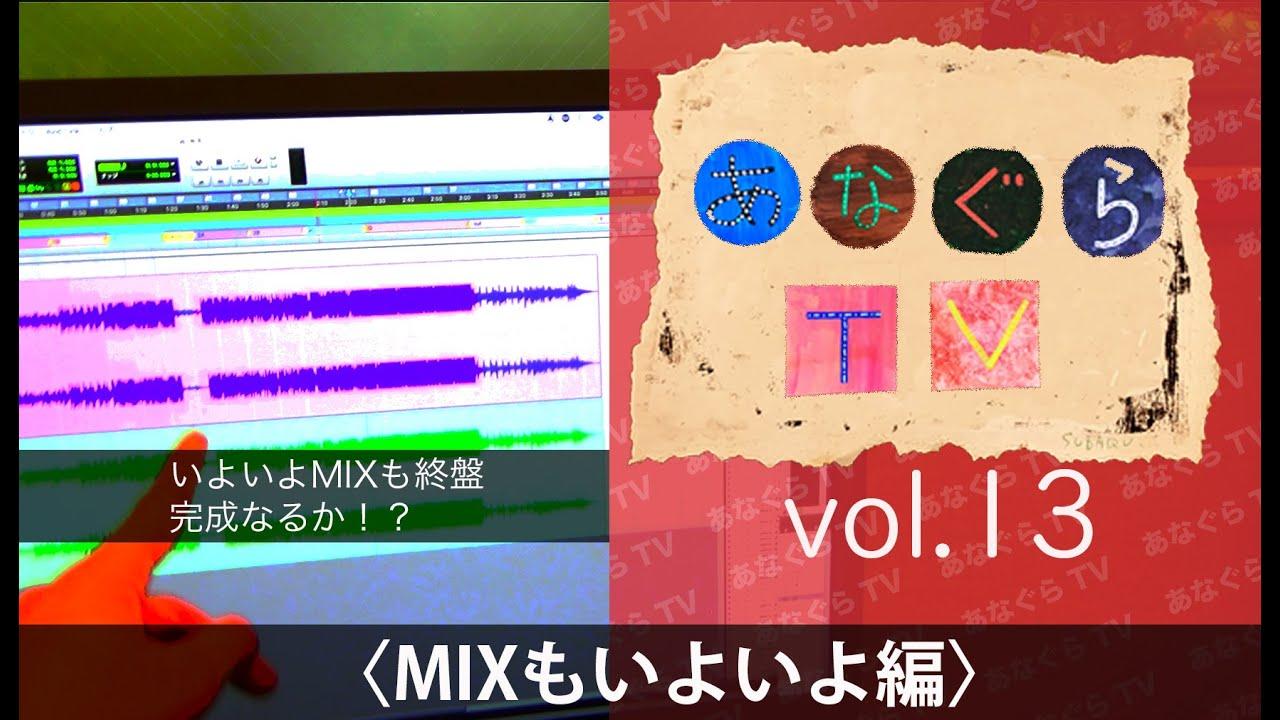 【あなぐらTV】 第2回 13話「MIXもいよいよ」編