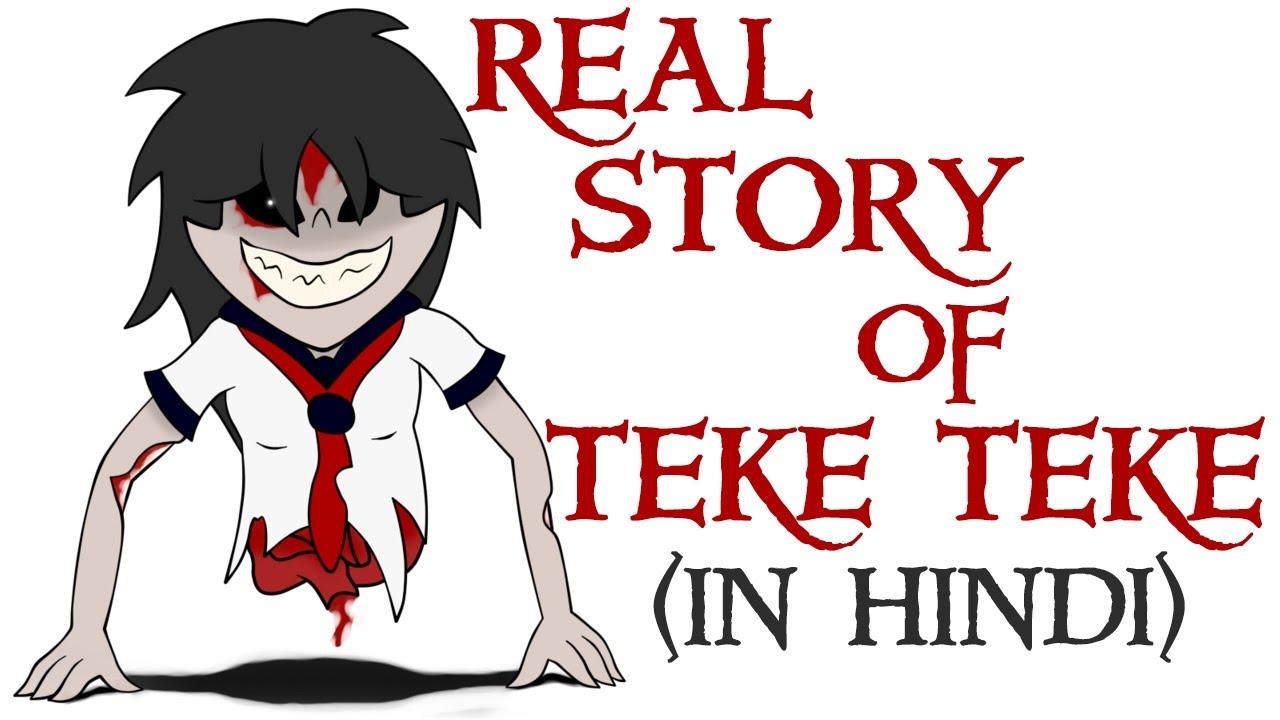 new hindi real story of teke teke in hindi japanese
