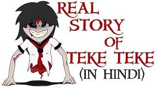 [हिन्दी] Real Story Of Teke Teke In Hindi | Japanese Urban Legend | Kashima Reiko | Creepypasta